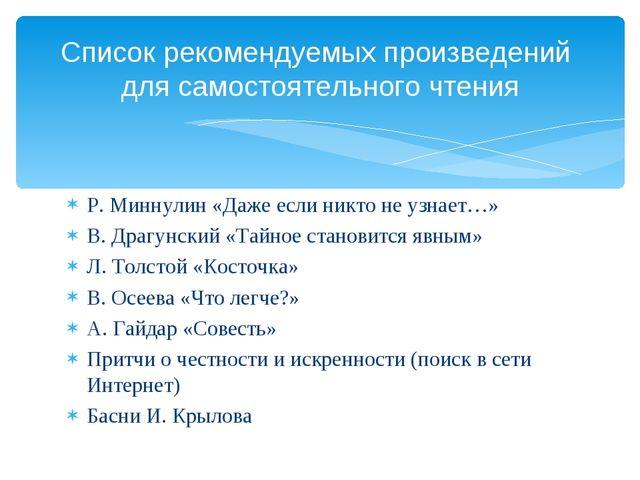 Р. Миннулин «Даже если никто не узнает…» В. Драгунский «Тайное становится явн...