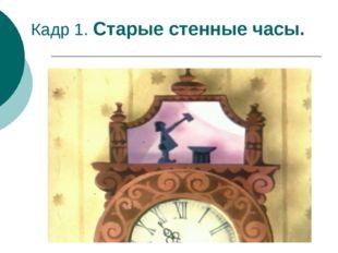 Кадр 1. Старые стенные часы.
