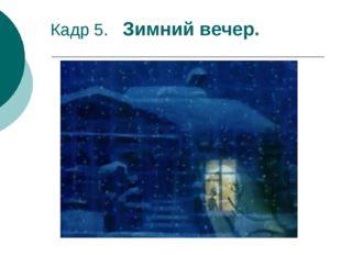 Кадр 5. Зимний вечер.