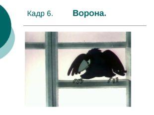 Кадр 6. Ворона.