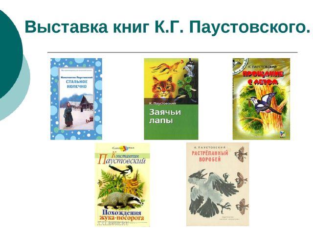 Выставка книг К.Г. Паустовского.
