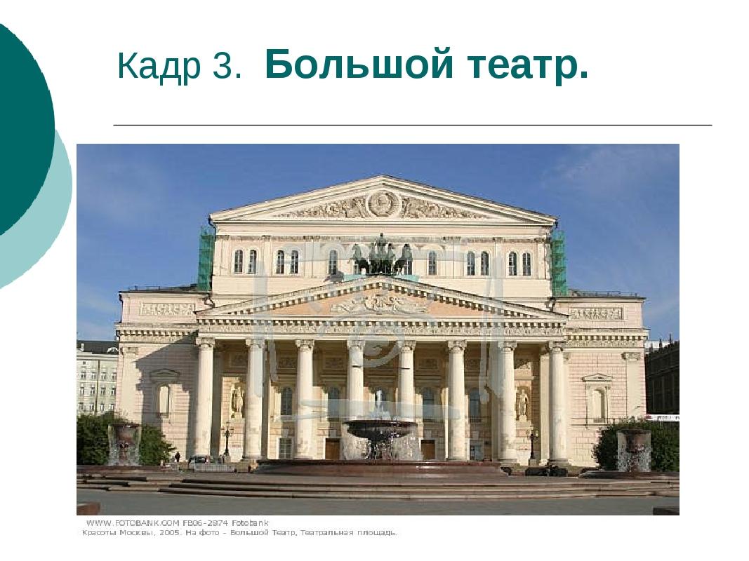 Кадр 3. Большой театр.