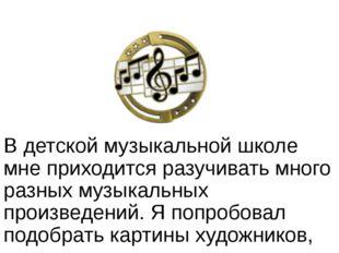 В детской музыкальной школе мне приходится разучивать много разных музыкальны