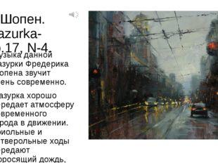 Ф.Шопен. Mazurka-op.17, N-4. Музыка данной мазурки Фредерика Шопена звучит оч