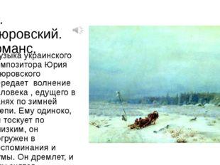 Ю. Щюровский. Романс. Музыка украинского композитора Юрия Щюровского передает