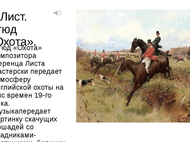 Ф.Лист. Этюд «Охота». Этюд «Охота» композитора Ференца Листа мастерски переда...