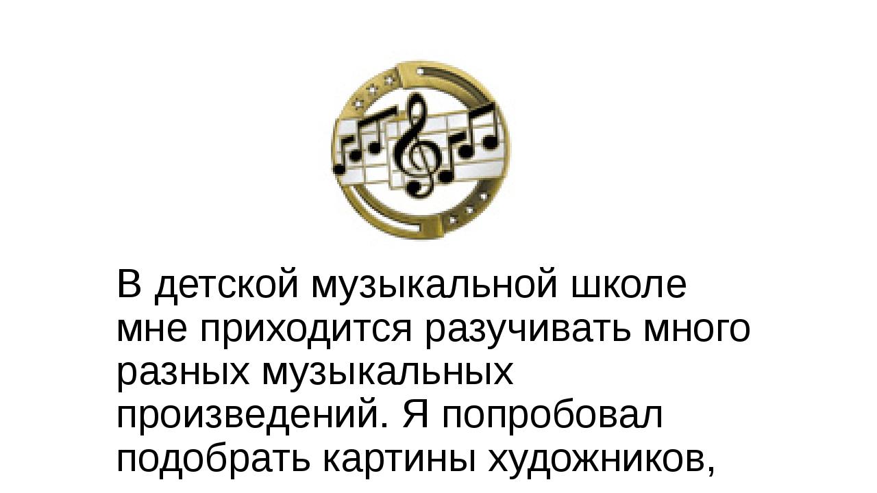 В детской музыкальной школе мне приходится разучивать много разных музыкальны...