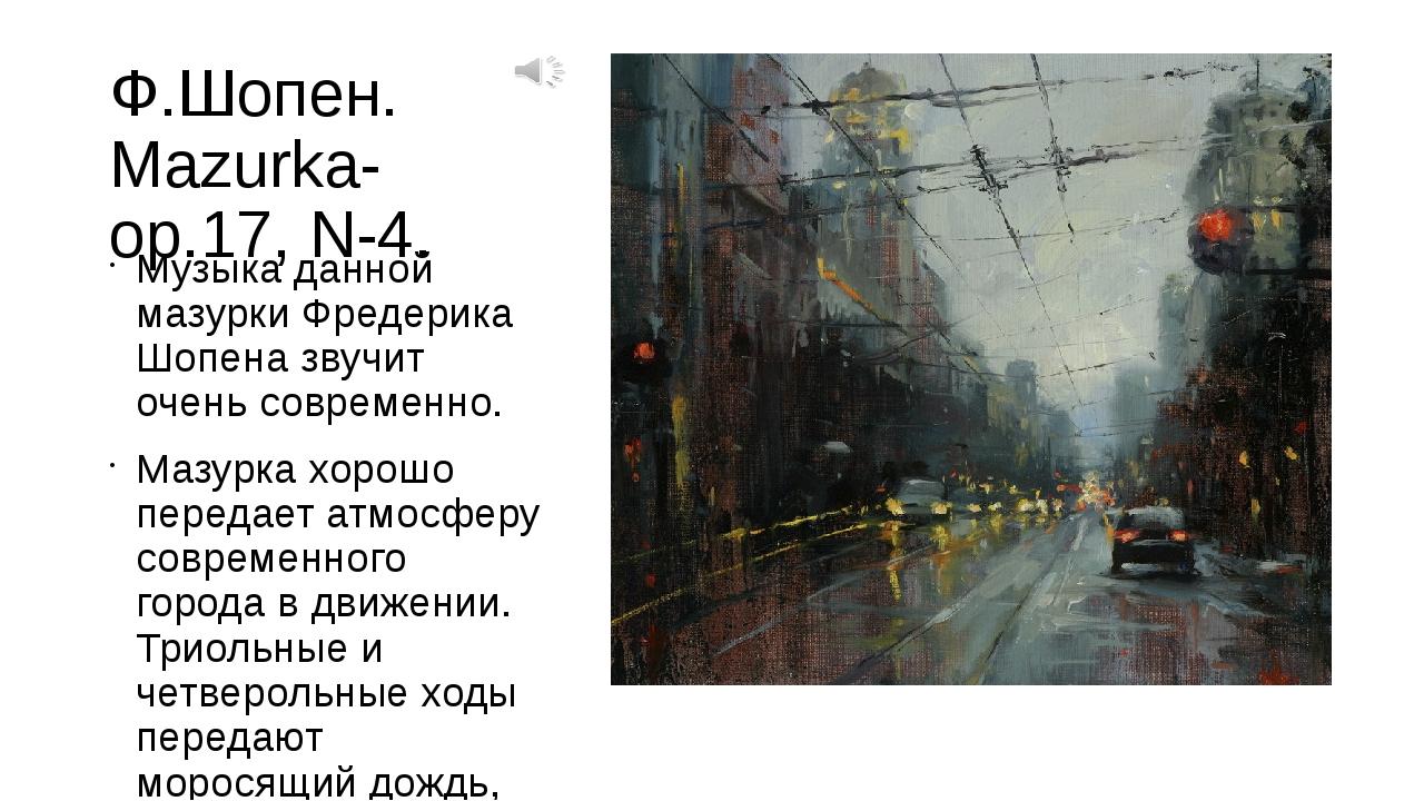 Ф.Шопен. Mazurka-op.17, N-4. Музыка данной мазурки Фредерика Шопена звучит оч...