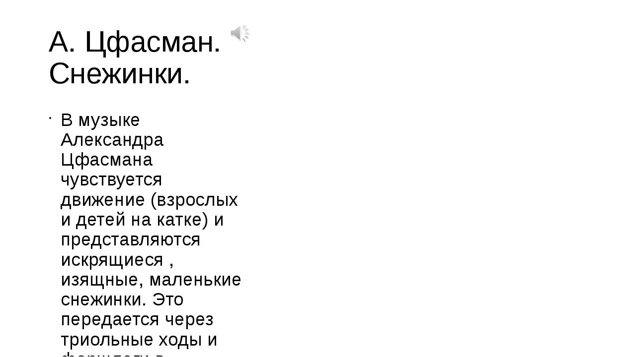 А. Цфасман. Снежинки. В музыке Александра Цфасмана чувствуется движение (взро...