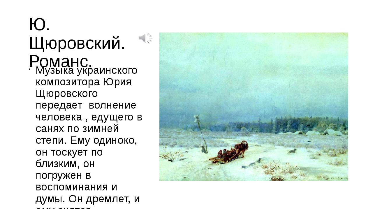 Ю. Щюровский. Романс. Музыка украинского композитора Юрия Щюровского передает...