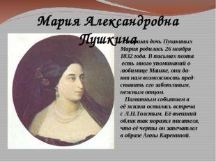 Мария Александровна Пушкина Старшая дочь Пушкиных Мария родилась 26 ноября 18