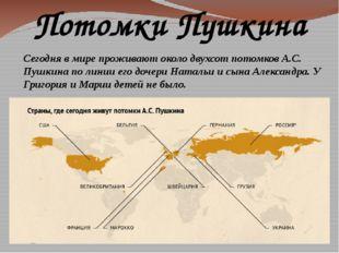 Потомки Пушкина Сегодня в мире проживают около двухсот потомков А.С. Пушкина