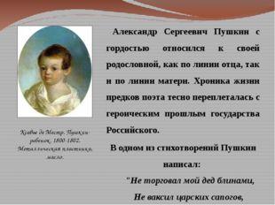 Ксавье де Местр. Пушкин-ребенок. 1800-1802. Металлическая пластинка, масло. А
