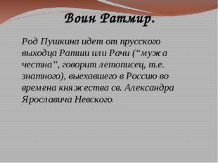 "Воин Ратмир. Род Пушкина идет от прусского выходца Ратши или Рачи (""мужа чест"