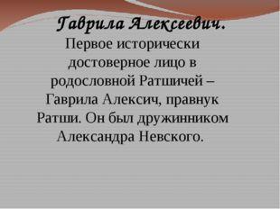 Гаврила Алексеевич. Первое исторически достоверное лицо в родословной Ратшиче