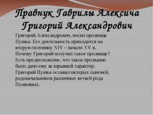Правнук Гаврилы Алексича Григорий Александрович Григорий Александрович, носил