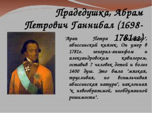 "Прадедушка, Абрам Петрович Ганнибал (1698-1781гг) ""Арап Петра Великого"", абис"