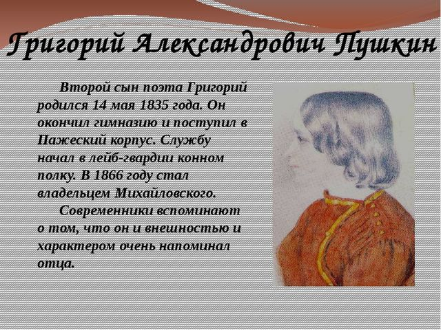 Григорий Александрович Пушкин Второй сын поэта Григорий родился 14 мая 1835...