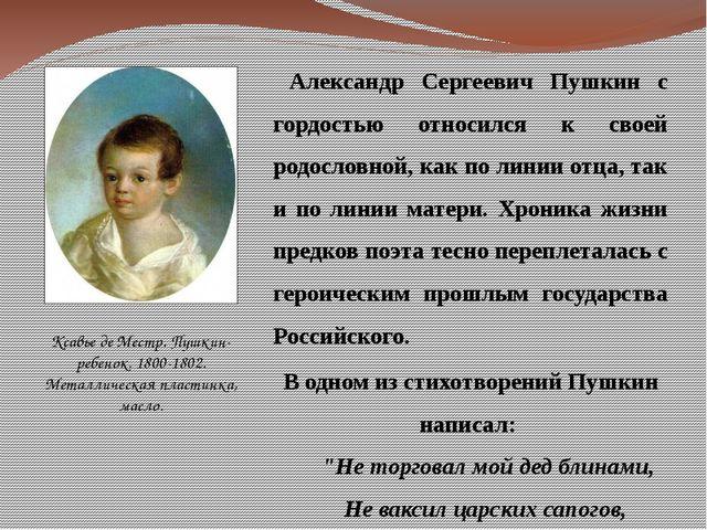 Ксавье де Местр. Пушкин-ребенок. 1800-1802. Металлическая пластинка, масло. А...