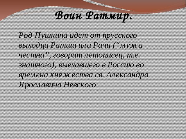 "Воин Ратмир. Род Пушкина идет от прусского выходца Ратши или Рачи (""мужа чест..."