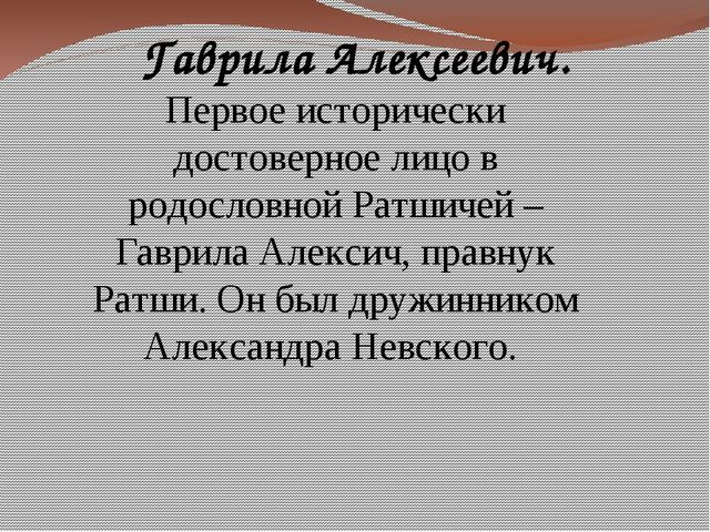 Гаврила Алексеевич. Первое исторически достоверное лицо в родословной Ратшиче...