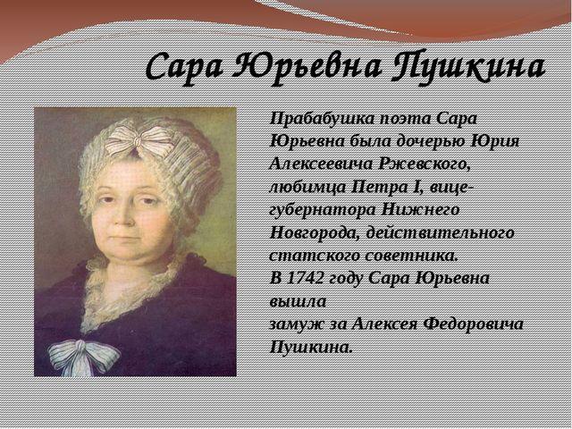 Сара Юрьевна Пушкина Прабабушка поэта Сара Юрьевна была дочерью Юрия Алексеев...