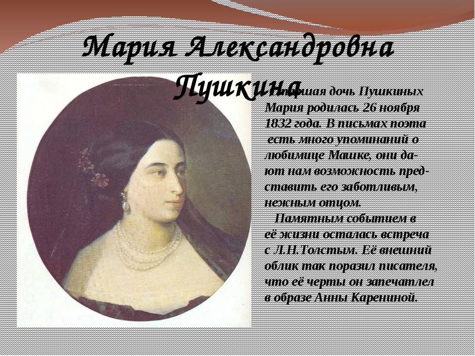Мария Александровна Пушкина Старшая дочь Пушкиных Мария родилась 26 ноября 18...