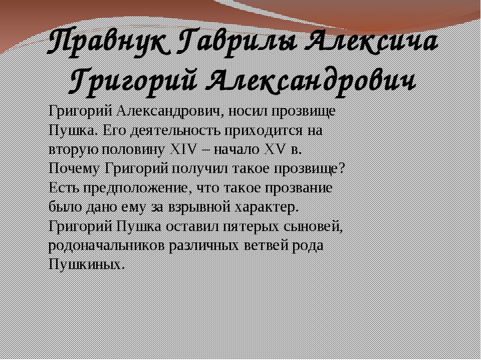 Правнук Гаврилы Алексича Григорий Александрович Григорий Александрович, носил...