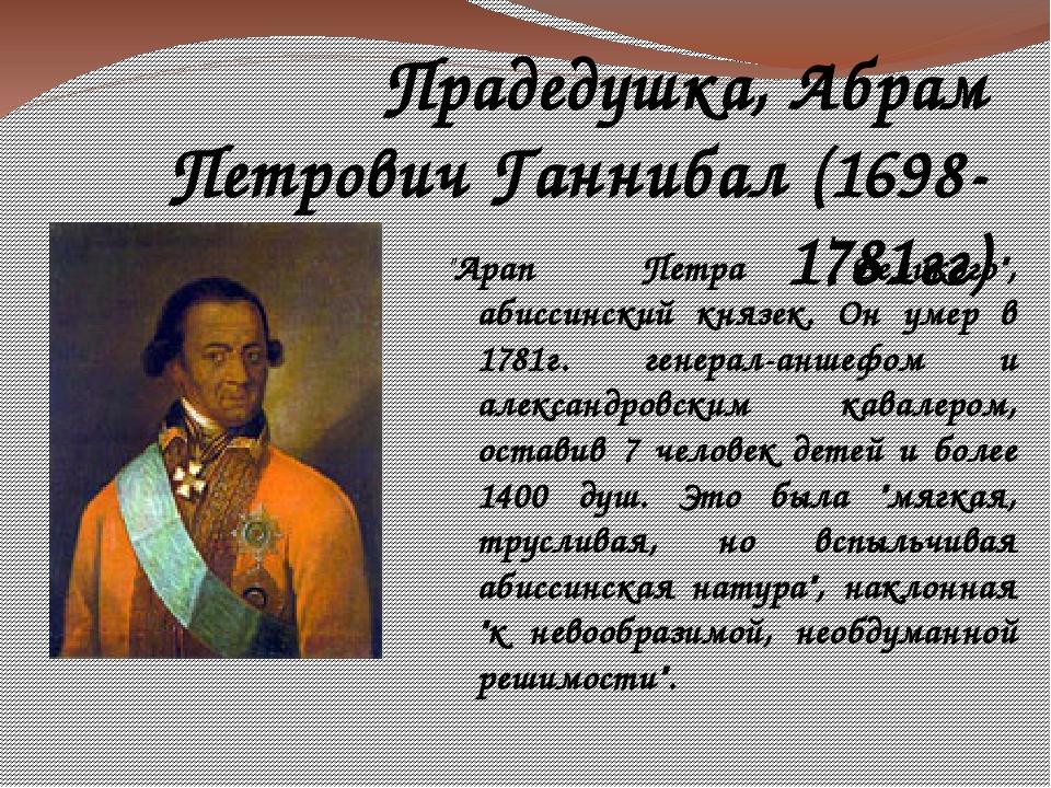 "Прадедушка, Абрам Петрович Ганнибал (1698-1781гг) ""Арап Петра Великого"", абис..."