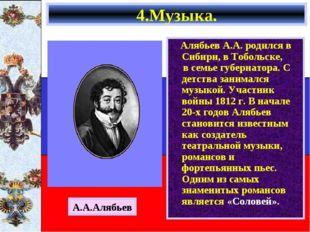 Алябьев А.А. родился в Сибири, в Тобольске, в семье губернатора. С детства з