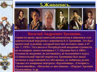 5.Живопись. Василий Андреевич Тропинин. Одним из ярких представителей романти