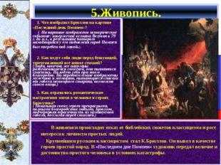 5.Живопись. В живописи происходит отказ от библейских сюжетов классицизма и р