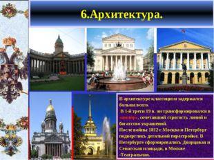 6.Архитектура. А.Д.Захаров. Адмиралтейство В архитектуре классицизм задержалс