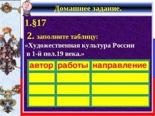 Домашнее задание. 1.§17 2. заполните таблицу: «Художественная культура России
