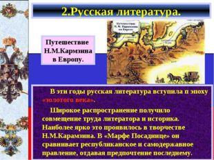 2.Русская литература. В эти годы русская литература вступила п эпоху «золотог