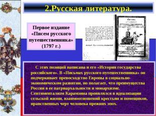 2.Русская литература. С этих позиций написана и его «История государства росс