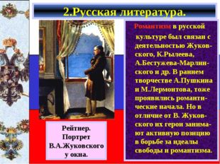 2.Русская литература. Романтизм в русской культуре был связан с деятельностью