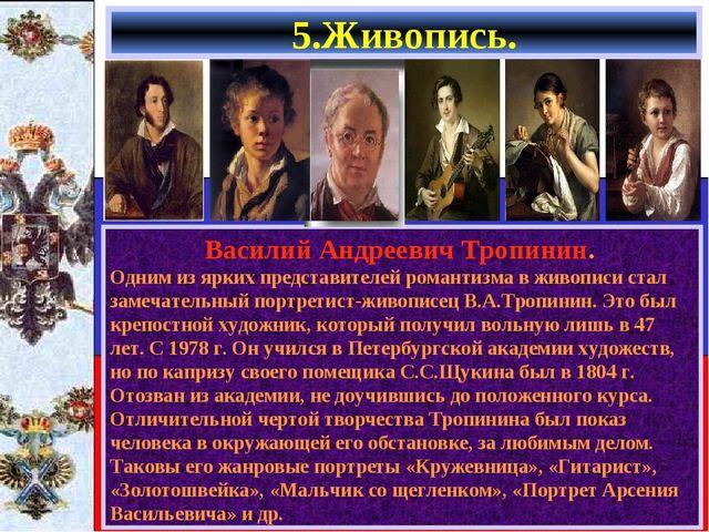 5.Живопись. Василий Андреевич Тропинин. Одним из ярких представителей романти...