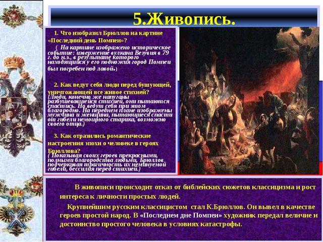 5.Живопись. В живописи происходит отказ от библейских сюжетов классицизма и р...