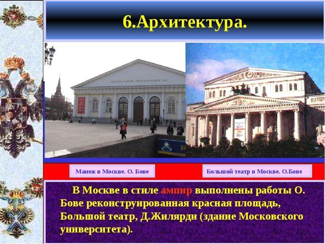 6.Архитектура. В Москве в стиле ампир выполнены работы О. Бове реконструирова...