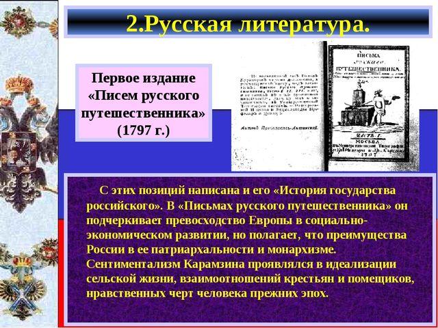 2.Русская литература. С этих позиций написана и его «История государства росс...