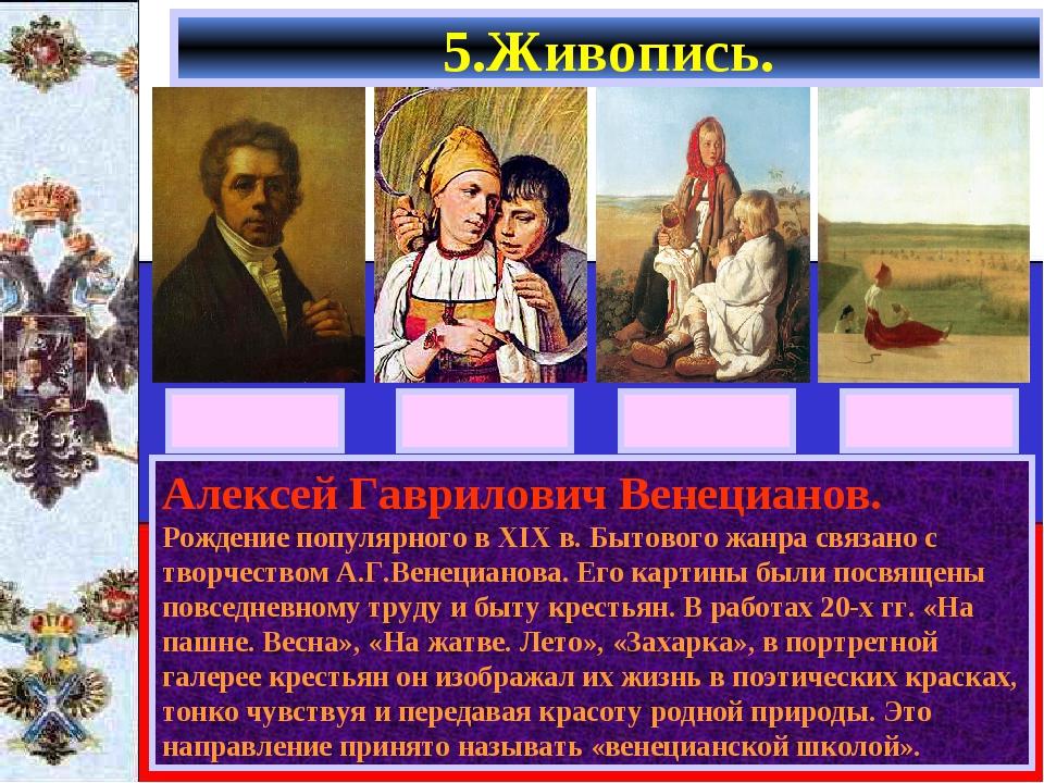 5.Живопись. Алексей Гаврилович Венецианов. Рождение популярного в XIX в. Быто...