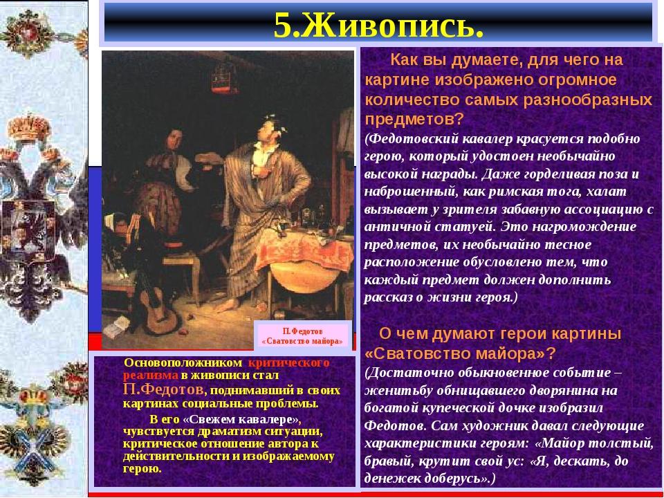 5.Живопись. Основоположником критического реализма в живописи стал П.Федотов,...