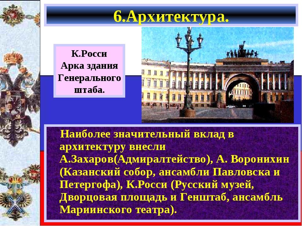 6.Архитектура. Наиболее значительный вклад в архитектуру внесли А.Захаров(Адм...