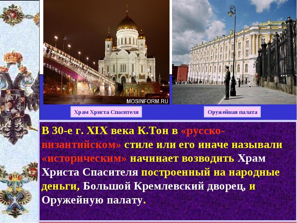 В 30-е г. XIX века К.Тон в «русско-византийском» стиле или его иначе называли...