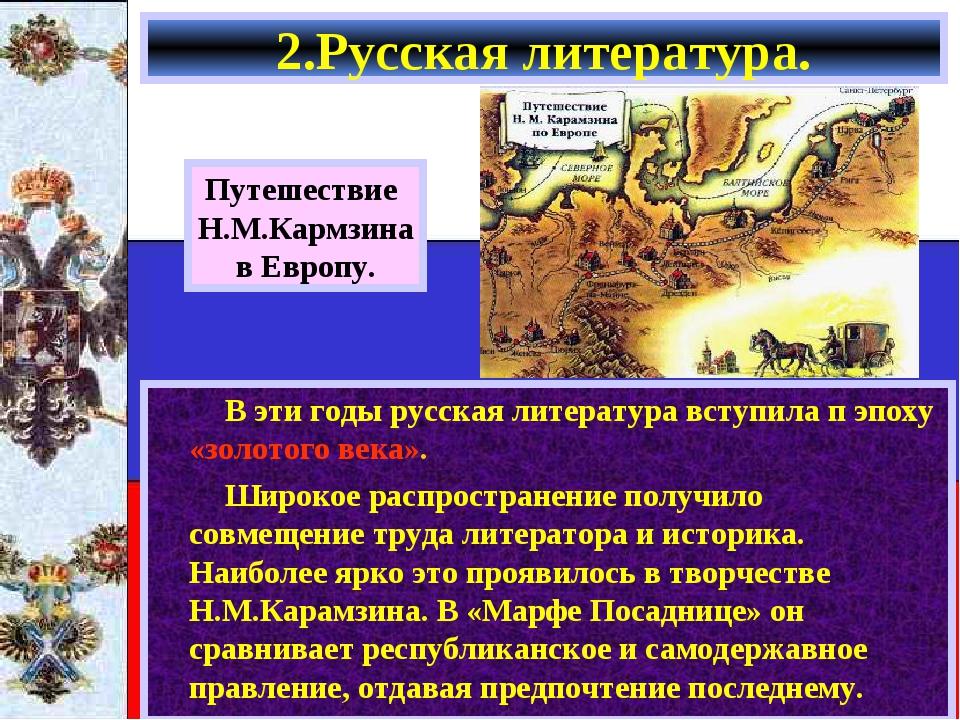 2.Русская литература. В эти годы русская литература вступила п эпоху «золотог...