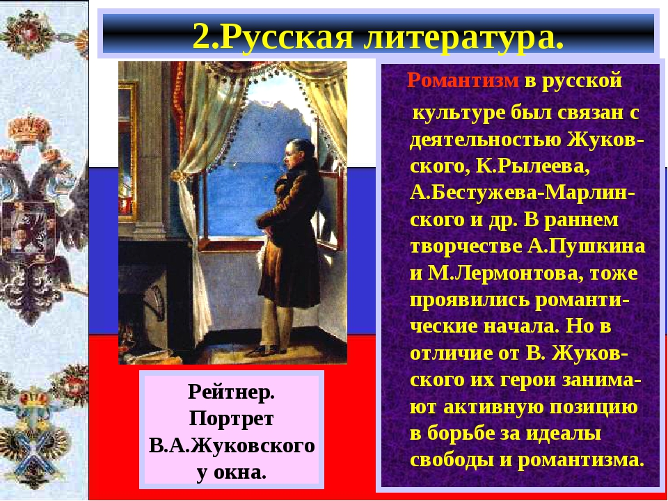 2.Русская литература. Романтизм в русской культуре был связан с деятельностью...