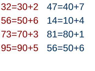 32=30+2 56=50+6 73=70+3 95=90+5 47=40+7 14=10+4 81=80+1 56=50+6