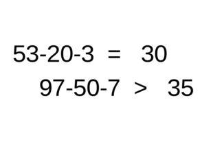 53-20-3 = 30 97-50-7 > 35