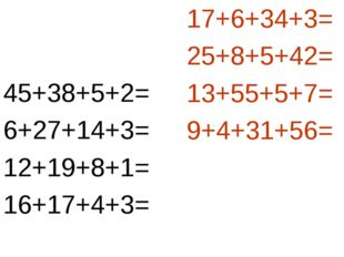 45+38+5+2= 6+27+14+3= 12+19+8+1= 16+17+4+3= 17+6+34+3= 25+8+5+42= 13+55+5+7=